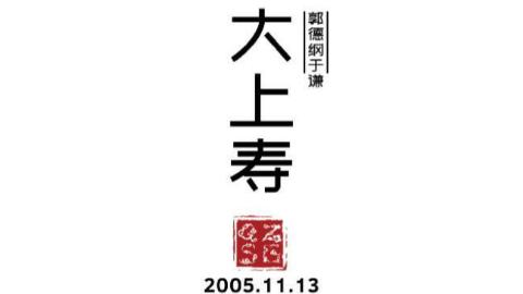 【郭德纲 于谦】20051113 《Big Up Animal》
