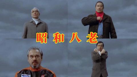 【泪目/纪念】盘点昭和四老集体变身!