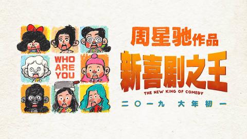 周星驰《新喜剧之王》首曝预告,王宝强主演,春节上映!