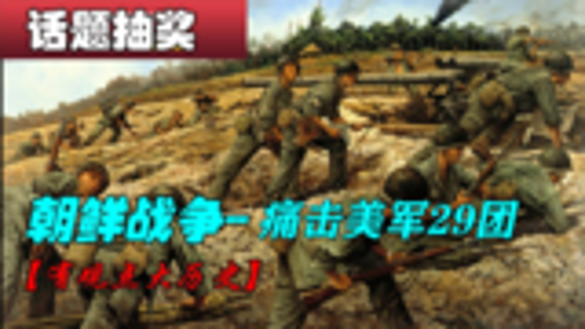 #话题抽奖#朝鲜战争--痛击美军29团战斗群!!!