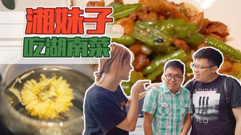 弗兰妹陀说:湖南餐厅做得好不好,首先吃辣椒炒肉!在座没人反驳吧?