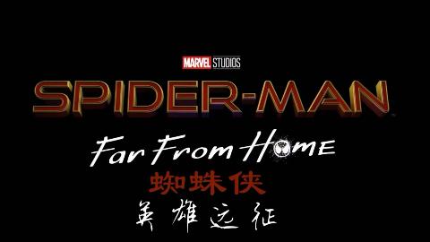 【中字】《蜘蛛侠:英雄远征》最新官方预告