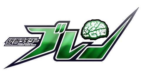 【SRK】【Drive Saga】[Kamen Rider Brain]【02】