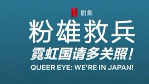 【粉雄救兵:我们在日本!】在日本的粉雄救兵 水原希子 渡边直美 全4集 1080P【官方中字】
