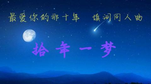 拾年一梦(《最爱你的那十年》同人填词翻唱曲  原曲:红玫瑰)
