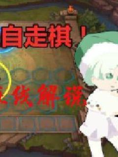 英雄联盟and英雄联盟自走棋新手教程合集