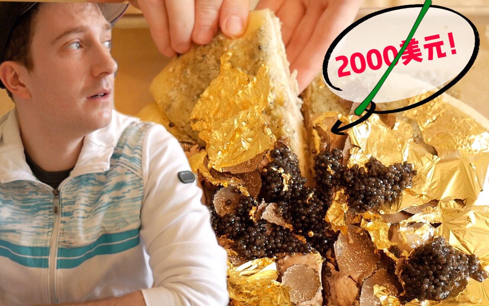 纽约最贵2000美元黄金披萨,自己做要花多少钱?