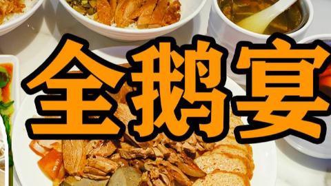 霸都人均34元就能吃到正宗的狮头鹅饭,怪不得人气高涨!
