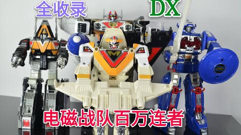 【无废话爽变形】(字幕)超级战队 电磁战队百万连者 合体 变形 dx 全收录  万代 良心老物