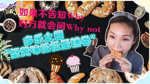 """如果不说Why,对方就会问Why not+多乐之日""""蟹黄味松松蛋糕卷"""""""