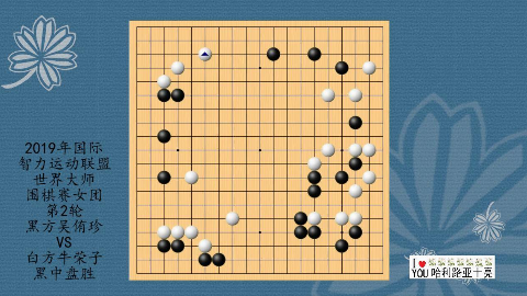 2019年国际智力运动联盟世界大师围棋赛第2轮,吴侑珍VS牛荣子,黑中盘胜