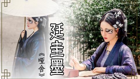 【国风】哑舍系列妆容No,3,廷珪墨