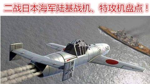 二战日本海军陆基战机、特攻机盘点!