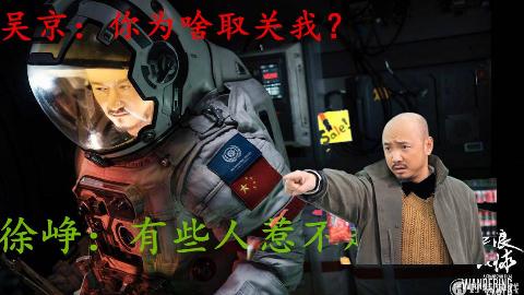 《流浪地球》大爆40亿,徐峥删除力挺《流浪地球》的微博并取关吴京,吴京动了谁的奶酪?
