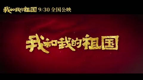 【我和我的祖国】终极预告 献给每一位平凡而真实的中国人