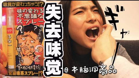 【kei和marin】在日本找到一个让人失去味觉的东西!走!找人试试看