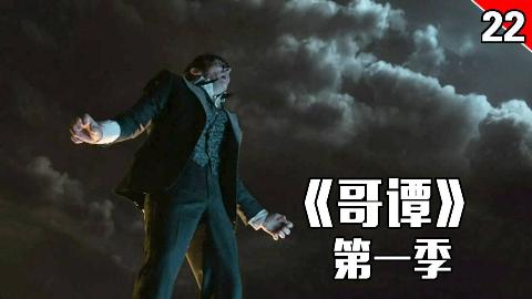 【长工】新的哥谭之王已经诞生!!!《哥谭》第一季 第22集(大结局)
