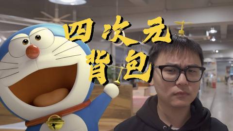 捕获一只低配版哆啦A梦,奇葩道具大揭秘