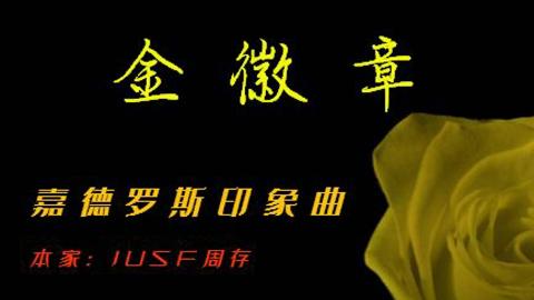 【嘉德罗斯印象曲】金徽章(本家:JUSF周存)