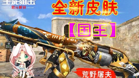 思亓解说:生死狙击荒野屠夫皮肤【国王】评测