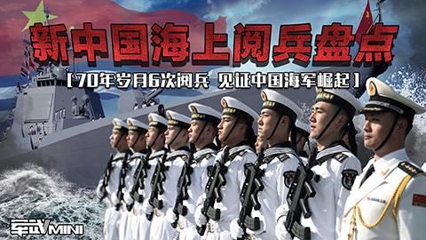 【军武MINI】新中国海上阅兵盘点:70年岁月6次阅兵 见证中国海军崛起