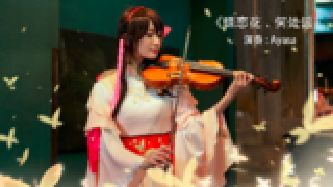 【Ayasa】小提琴版《蝶恋花﹒何处谣》(乐正绫)