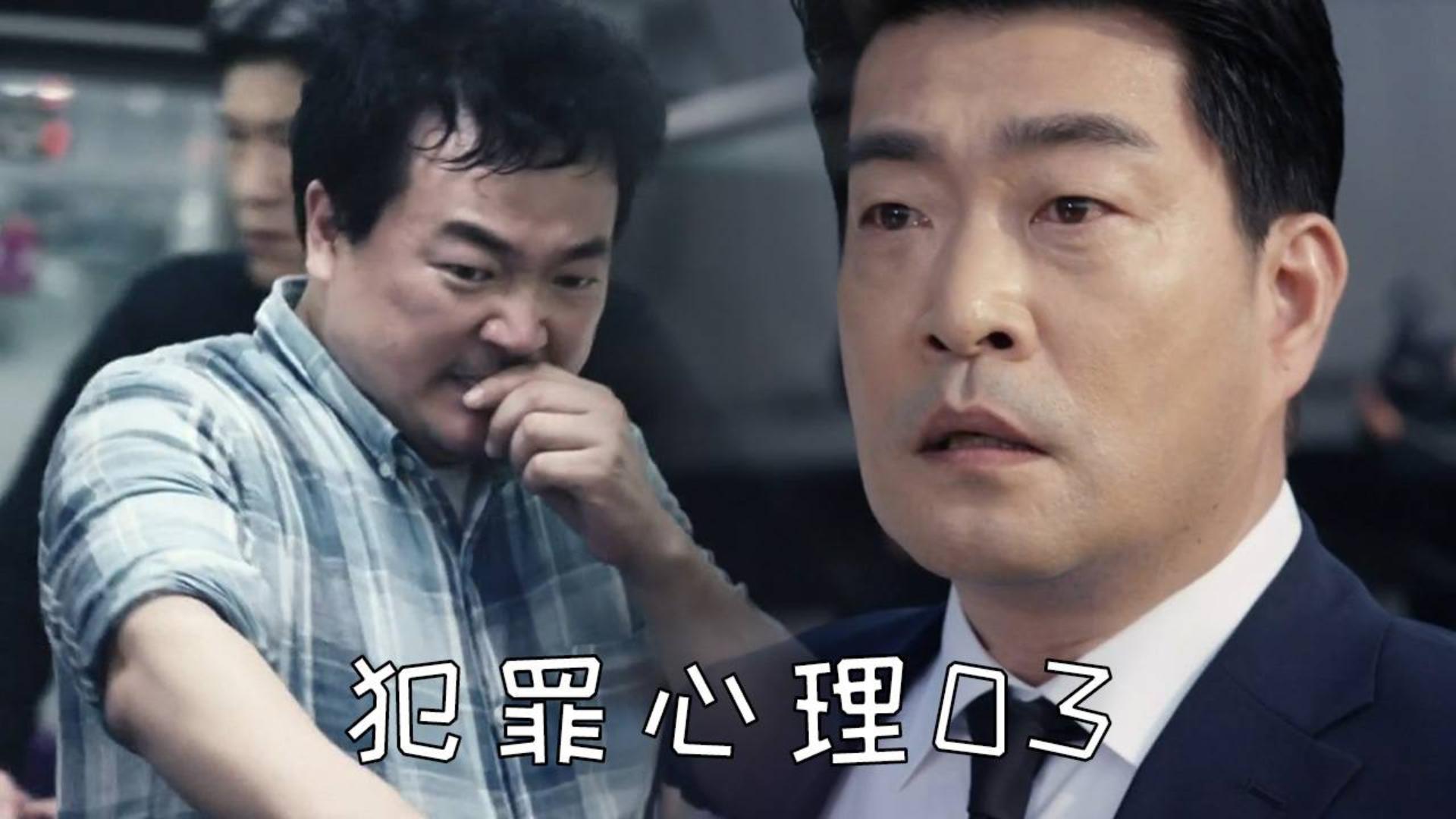 """韩剧《犯罪心理》:连环杀人犯""""开膛手"""",销声匿迹后再次出现!"""