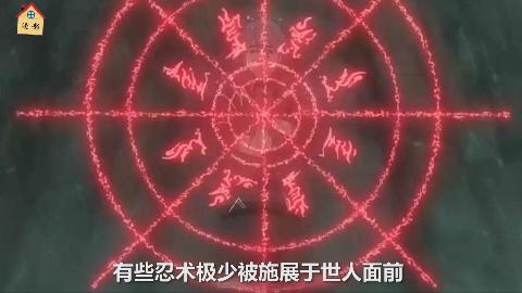 火影忍者:这三个忍术强大到近乎无解,但却没怎么用过