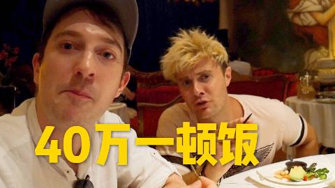 探秘上海一顿吃了40万的餐厅,什么菜竟然这么贵?