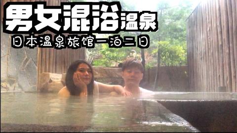 日本男女混浴温泉旅馆,原来里面竟然是这样,怪不得日本人每年都要去一次。
