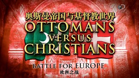 【探索频道】奥斯曼帝国与基督教世界 - 欧洲之战 第一集【双语特效字幕】【纪录片之家字幕组】