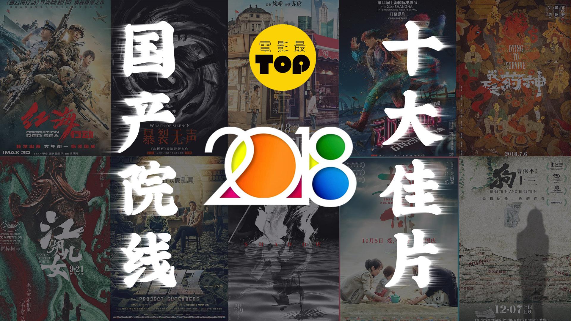 电影最TOP 117: 2018年度十大国产佳片盘点