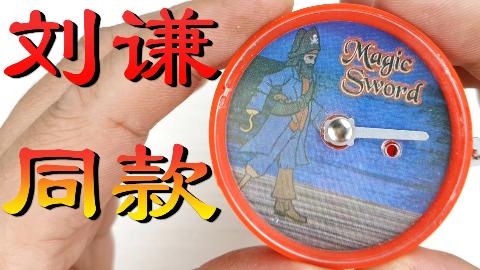神奇小指针,刘谦同款鲁豫有约魔术道具,看完你就明白是咋回事了