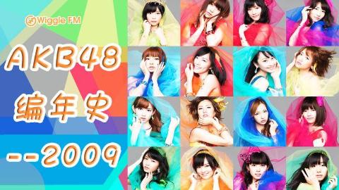 【Wiggle J-POP】AKB48编年史——2009