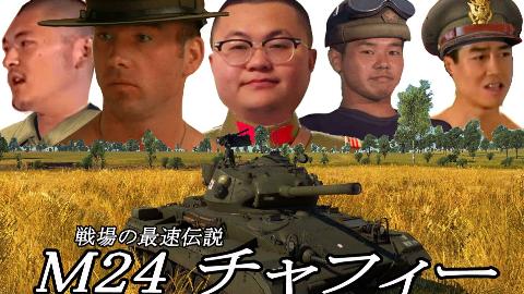 【天皇亲征】米国援军到着!