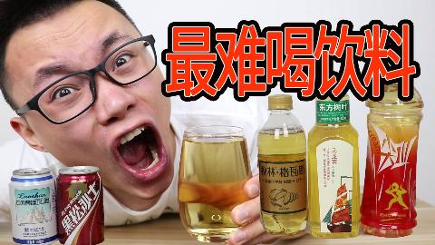 五大难喝饮料大挑战,混在一起喝是啥味道?哪一款最难喝?