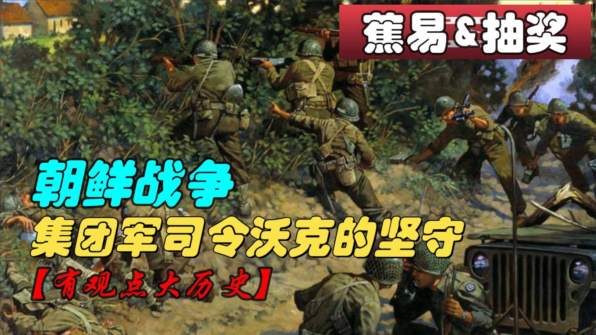 #蕉易&抽奖# 朝鲜战争 集团军司令沃克的坚守