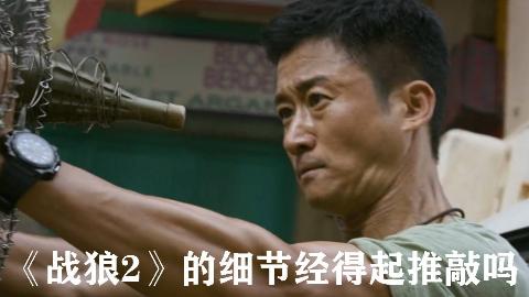 电影《战狼2》这6个细节你看出问题没?从专业角度解读吴京的这部商业动作大片