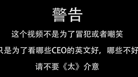 中国大公司CEO英语水平吐槽——雷军、马云、李彦宏英语水平如何?