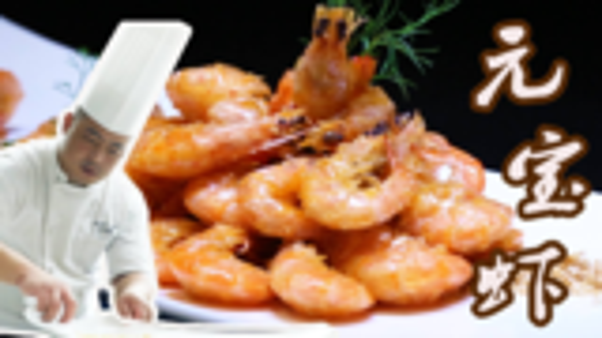 【大师的菜·元宝虾】解救没食欲!酸甜口味的元宝虾,肉质细腻,做法太家常!好吃又好学!