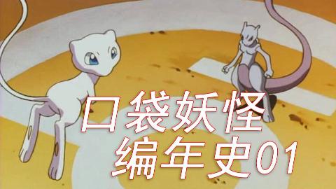 【口袋妖怪编年史01】宝可梦起源·关都地区篇