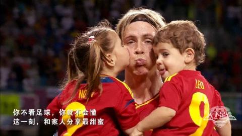"""《天下足球》系列宣传片之""""你不看足球,你就不会懂:这一刻,和家人分享最甜蜜"""""""