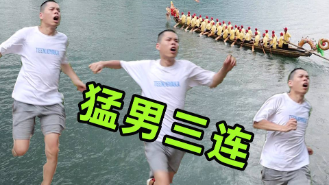 【九筒】第一视角带你体验300猛男水上蹦迪