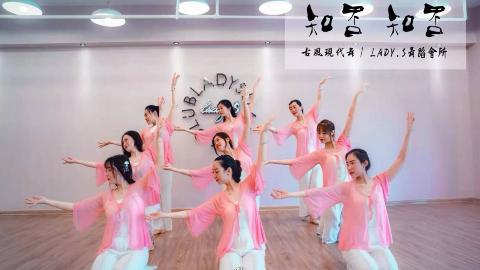 速来围观古风现代舞《知否知否》青岛ladys舞蹈