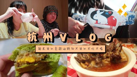 在杭州吃吃喝喝的周末