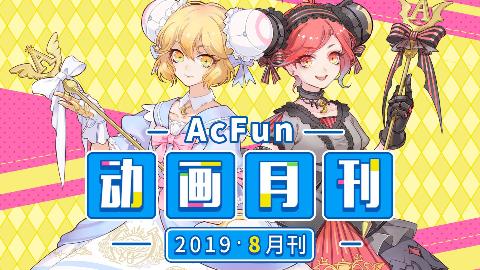 【AcFun动画月刊8月刊】生活不易,请以微笑面对
