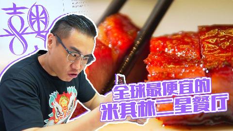 """【品城记in深圳】姚大秋喜提""""全球最便宜米其林餐厅"""",200块就能吃到超满足!"""