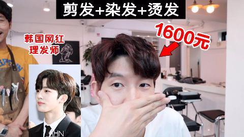 花1600请韩国理发师做头发,爱豆金曜汉同款效果怎么样?