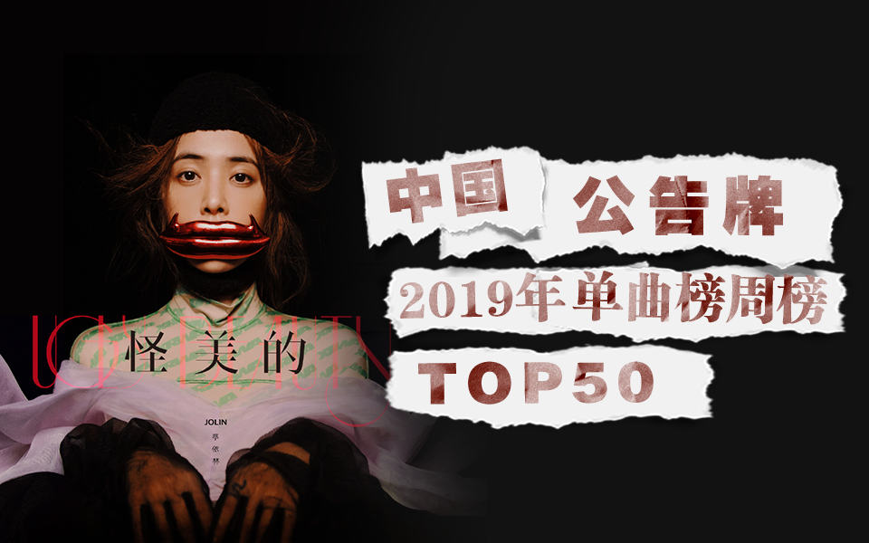 中国公告牌音乐单曲榜.TOP50.第01期
