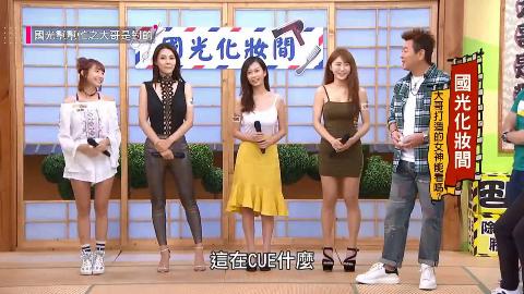 【台湾综艺】国光化妝间!大哥打造的女神能看吗?